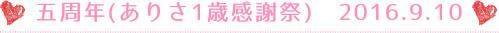 五周年(ありさ1歳感謝祭)2016.9.10