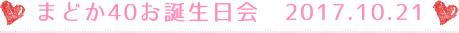 まどか40お誕生日会2017.10.21