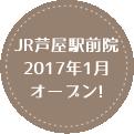 JR芦屋駅前院2017年1月オープン