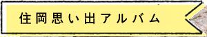 住岡思い出アルバム