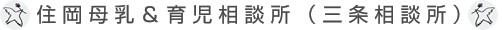 住岡母乳&育児相談所(三条相談所)