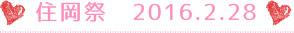 住岡祭2016.2.28